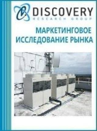 Анализ рынка VRF систем в России