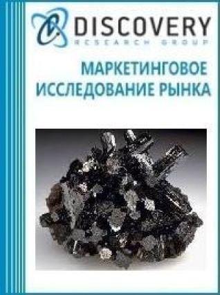 Маркетинговое исследование - Анализ рынка агломерированного пирита в России
