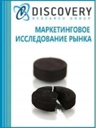 Анализ рынка активированного угля в России (с предоставлением базы импортно-экспортных операций)