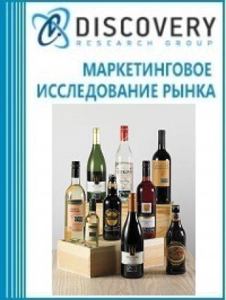 Маркетинговое исследование - Анализ рынка алкогольных напитков в России
