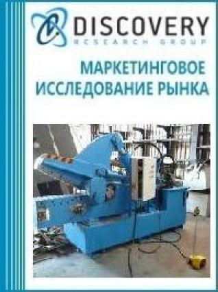 Анализ рынка аллигаторных ножниц в России