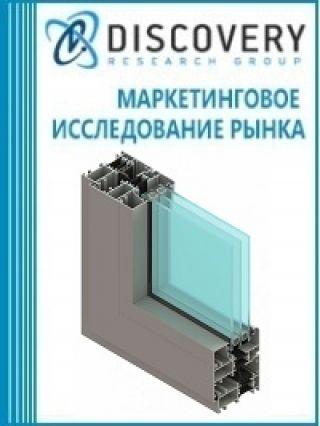 Маркетинговое исследование - Анализ рынка алюминиевого профиля в России