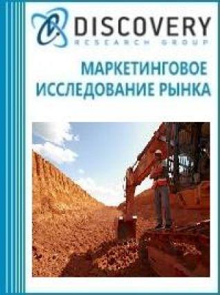 Анализ рынка руд алюминиевых в России