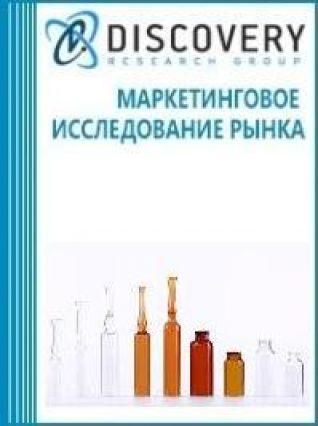 Анализ рынка ампул стеклянных в России