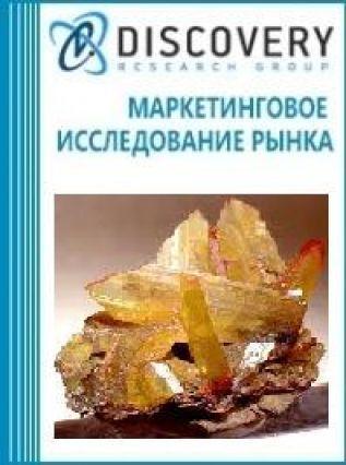 Анализ рынка англезита в России