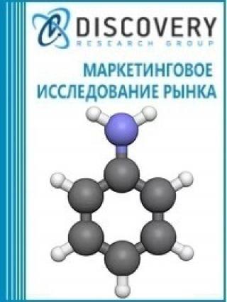 Анализ рынка анилина в России