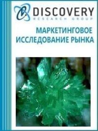 Анализ рынка аннабергита в России