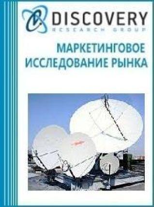 Анализ рынка антенн в России