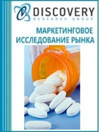 Анализ рынка антибиотиков в России