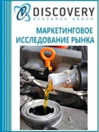 Маркетинговое исследование - Анализ рынка антидетонаторов, присадок к топливу и смазочным материалам в России