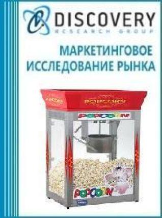 Анализ рынка аппаратов для попкорна в России