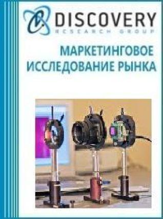 Анализ рынка аппаратов дифракционных в России