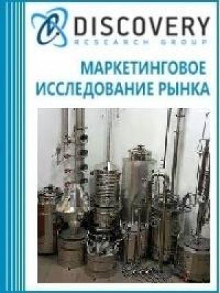 Анализ рынка аппаратов для дистилляции и ректификации в России