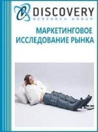 Анализ рынка аппаратов для прессотерапии в России