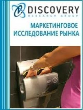Анализ рынка аппаратов для сушки рук в России