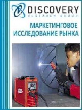 Маркетинговое исследование - Анализ рынка аппаратов дуговой сварки в России