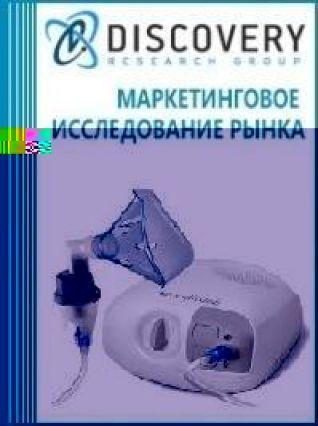 Анализ рынка аппаратов ингаляционных в России