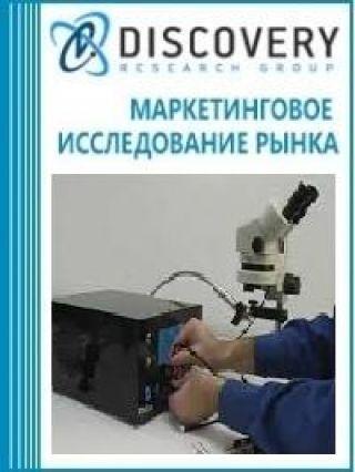 Анализ рынка аппаратов микросварки в России