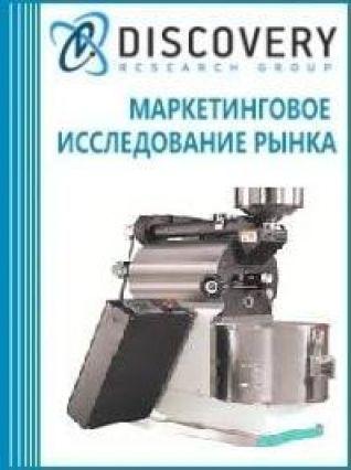 Анализ рынка аппаратов обжарочных в России