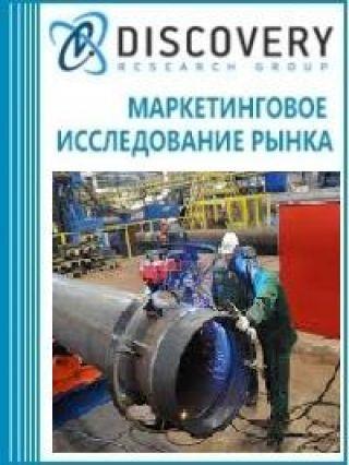 Анализ рынка аппаратов орбитальной сварки в России