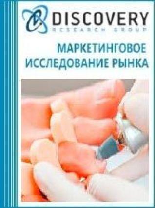 Анализ рынка аппаратов педикюрных в России