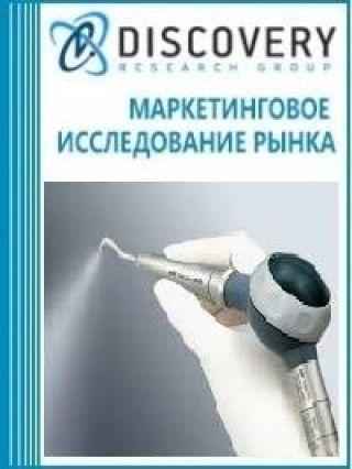 Маркетинговое исследование - Анализ рынка аппаратов пескоструйных для стоматологии в России