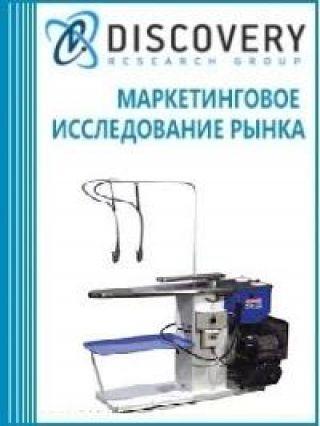 Маркетинговое исследование - Анализ рынка аппаратов пятновыводных в России