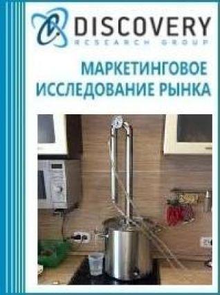 Маркетинговое исследование - Анализ рынка аппаратов самогонных (дистилляторов) в России