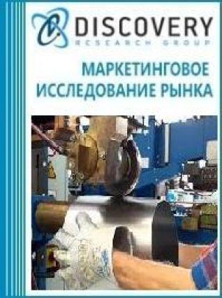 Анализ рынка аппаратов шовной сварки в России