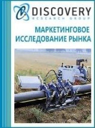 Анализ рынка аппаратов стыковой сварки в России