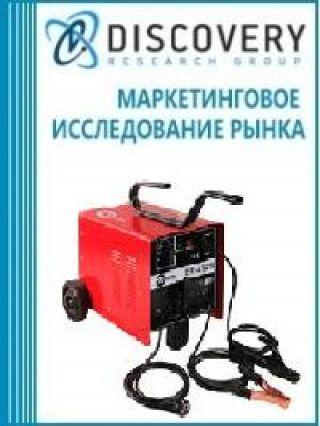 Маркетинговое исследование - Анализ рынка аппаратов сварочных переменного тока в России