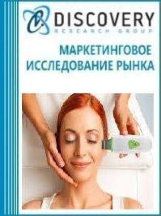 Анализ рынка аппаратов ультразвукового пилинга в России