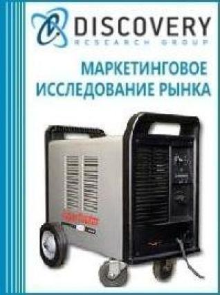 Анализ рынка аппаратов воздушно-плазменной резки в России