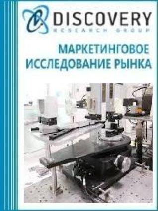 Анализ рынка аппаратуры на основе излучения (альфа/бета/гамма/рентген) в России