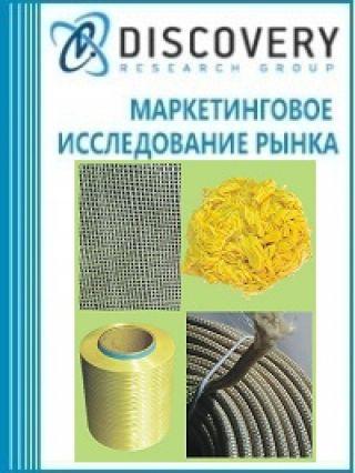 Анализ рынка арамидных волокон в России (с предоставлением базы импортно-экспортных операций)