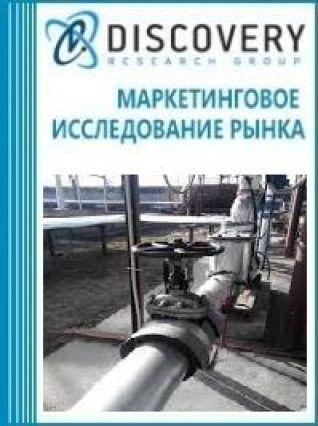 Анализ рынка арматуры для трубопроводов, котлов, резервуаров, цистерн и баков (клапаны, краны, вентили) в России