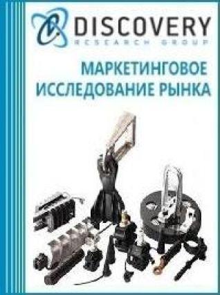 Анализ рынка арматуры изолирующей в России