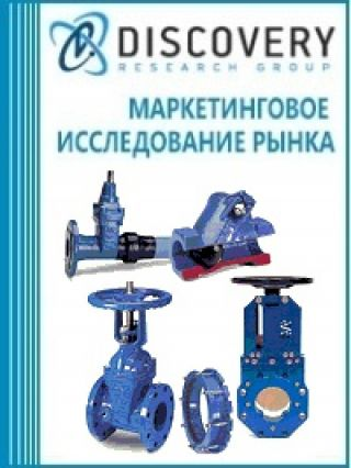 Анализ рынка арматуры трубопроводной в России