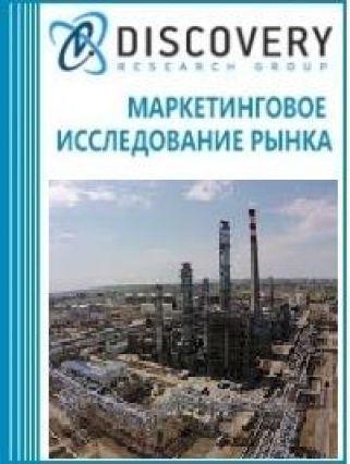 Маркетинговое исследование - Анализ рынка ароматических углеродов (бензол, толуол, ксилол, нафталин) в России