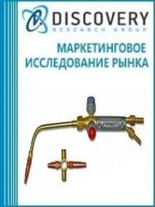 Маркетинговое исследование - Анализ рынка ацетиленовых горелок в России