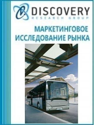 Маркетинговое исследование - Анализ рынка автобусов городских в России