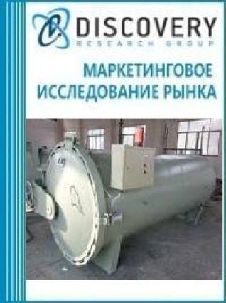 Маркетинговое исследование - Анализ рынка автоклавов для стерилизации грибного субстрата в России