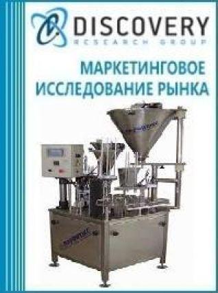 Анализ рынка автоматических укладчиков для готовых стаканчиков в России