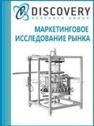 Маркетинговое исследование - Анализ рынка автоматических устройств потрошения птиц в России