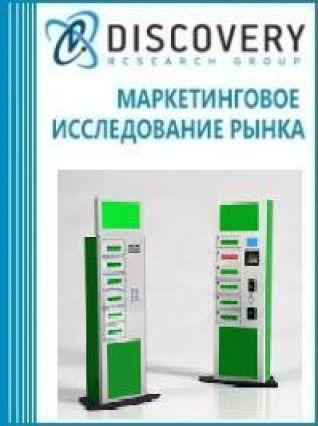Анализ рынка автоматов для зарядки мобильных телефонов в России