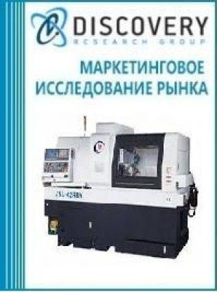 Анализ рынка автоматов токарных продольного точения в России