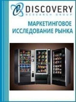 Анализ рынка автоматов торговых (для продажи продовольственных товаров и напитков, сигарет) в России