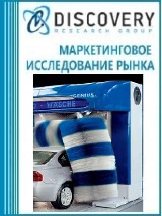 Маркетинговое исследование - Анализ рынка автомоек в России
