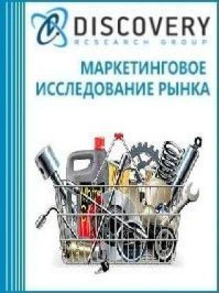 Анализ рынка автотоваров для внешнего тюнинга в России