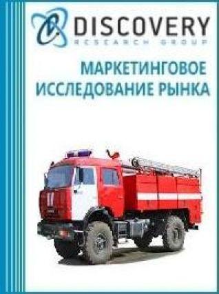 Анализ рынка автоцистерн пожарных в России
